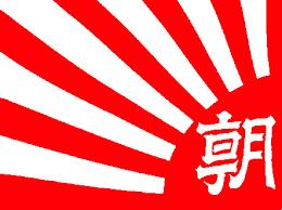 朝日新聞は、旭日旗からデザインをパクっているのに、日の丸・君が代に反対する奇妙な新聞社。ちなみに、朝日新聞社・社有飛行機の名は「カミカゼ号」だった事実。