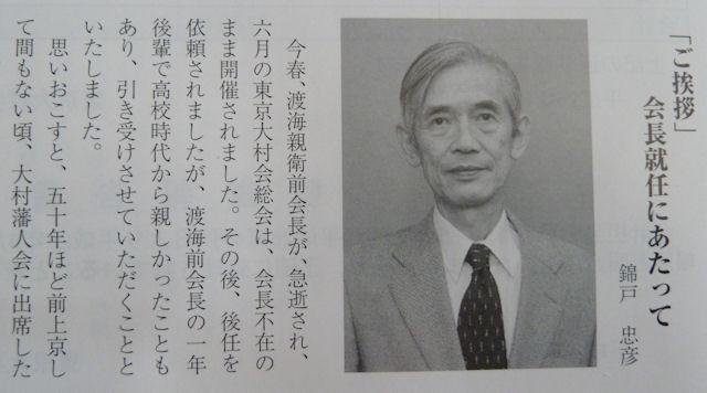 東京大村会会報より引用