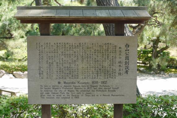 新潟市白山公園の楠本正隆銅像