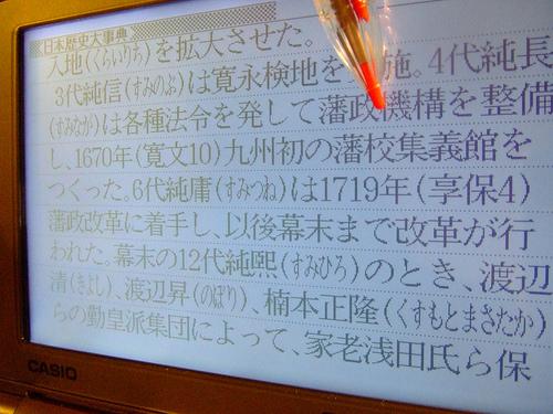 日本歴史大事典(小学館発行 / カシオ電子辞書版)より 1670年 四代藩主 大村純長が開校した大村高校の前身・集義館(しゅうぎかん)