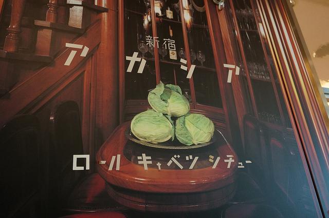 新宿アカシア