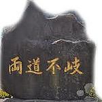 この像は、田崎真珠創業者・田崎俊作先輩の寄贈によるものです。