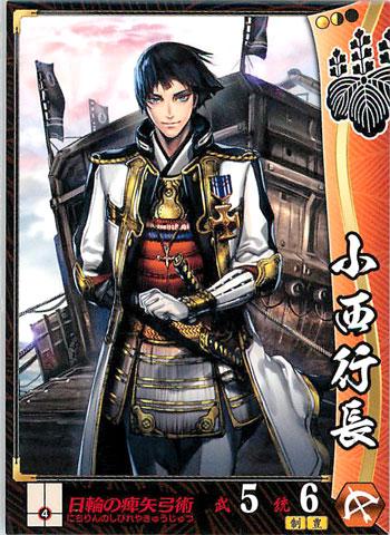 熊本・宇土城主 小西行長(こにしゆきなが)公 大阪・堺の商人出身