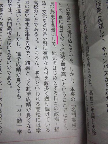 日本の名門校2