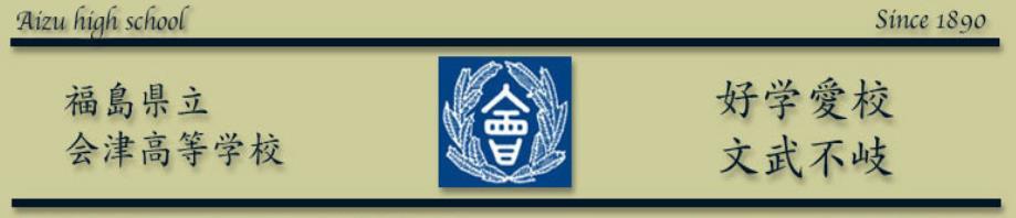 福島県立会津高校