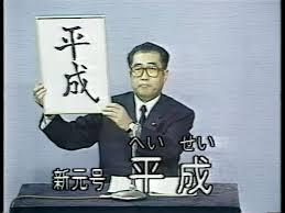 内閣官房長官 小渕恵三(おぶちけいぞう)氏による新元号の発表