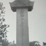 大村高校の前身・集義館を創設した藩主・大村純長公のお墓 ;大村市古町・本経寺