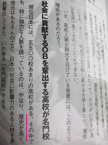 日本の名門高校にランクインしている大村高校