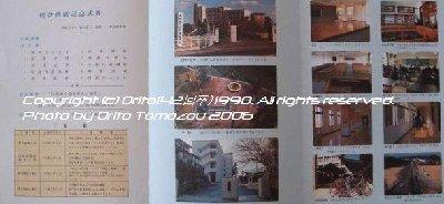 平成2(1990)年、新校舎落成時、卒業生に配布された記念アルバム