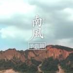 【在校生向け】大村高校生が、将来に対して恵まれている点 1