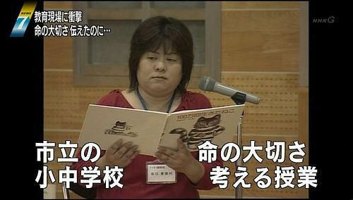長崎県が公開した「命の教育」の現場写真。絵本を棒読みすることが命の教育。
