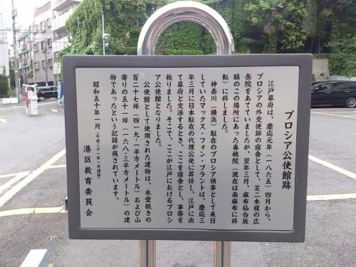 東京都港区 プロシア公使館跡