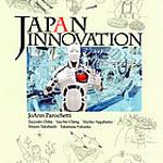 南雲堂 大学用 英語教科書 Japan Innovation