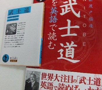 札幌農学校で、大村の南鷹次郎(みなみ たかじろう)先輩と同期だった、新渡戸稲造(にとべ いなぞう博士が書いた武士道。