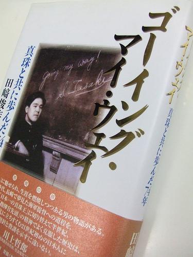 平成15年/2003 6月出版 田崎俊作先輩の伝記