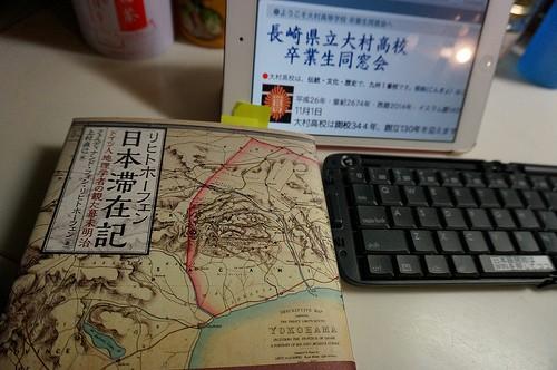リヒトホーフェン日本滞在記 九州大学