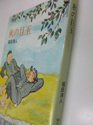 福田清人先輩著「秋の目玉」旧制大村中学時代の体験記が物語として書かれている。