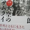 ゼロ戦エースパイロット坂井三郎氏と大村