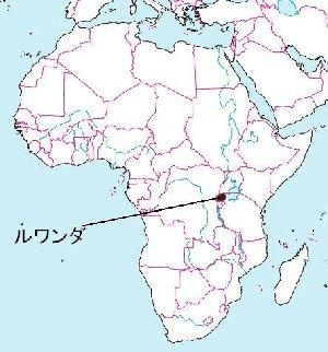 アフリカ大陸のルワンダ国。大村高校100年史には「ウガンダ」と書いてありますが、間違えやすいのですが、正確には「ルワンダ」です。