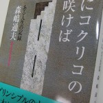 大村のことについて書かれた本