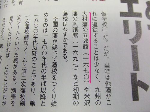 「日本の名門高校」より