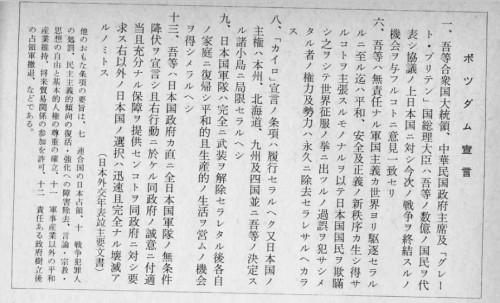 山川出版 高校生用教科書 詳説日本史より  ポツダム宣言