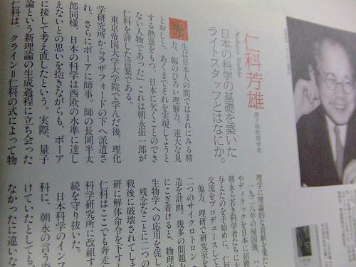 長岡半太郎(大村出身)の弟子だった 仁科芳雄(にしなよしお)博士