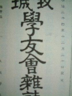玖城 学友会雑誌 上京した大村の先輩が、後輩の在校生のために、受験勉強のやりかた、東京の情報を知らせるために発行していた本。