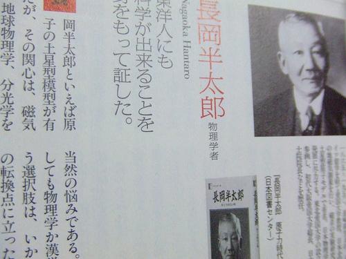 大村高校近くに現在も長岡半太郎博士の生家が残っています。