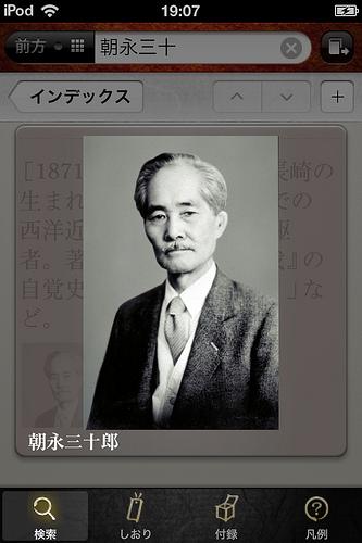 晩年の朝永三十郎先輩 iOS用国語辞典 大辞泉より