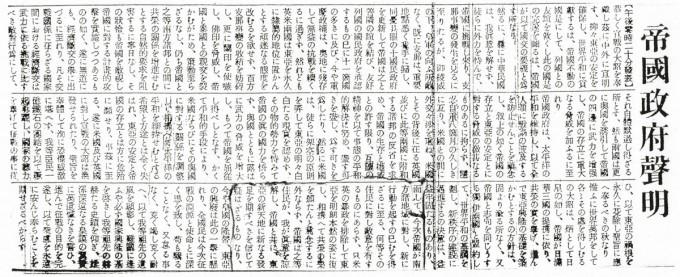 67年間、マスコミが隠していた開戦の政府声明文(公式)