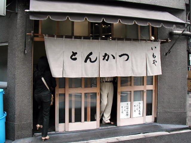 東京・神保町の「いもや」