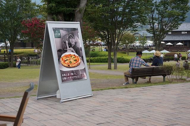 道の駅・川場田園プラザ ピザ専門店