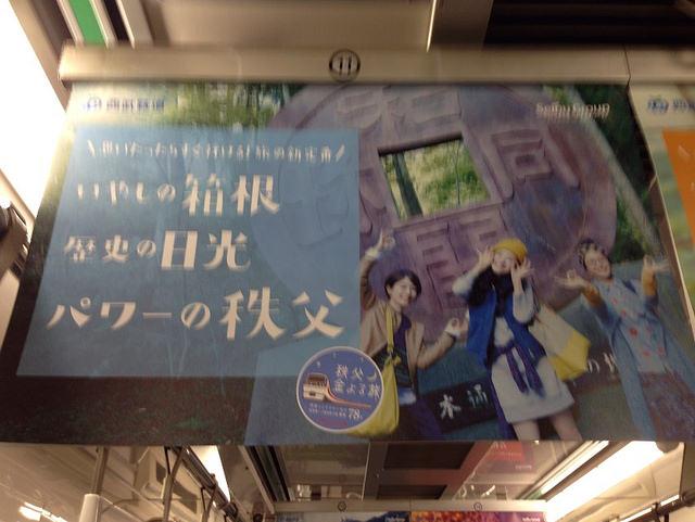 電車の中吊り広告:和同開珎