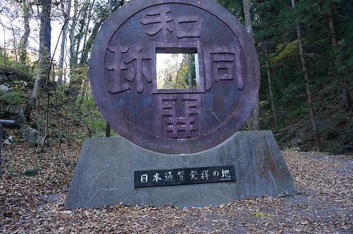 和同開珎の銅が産出された場所。埼玉県秩父市
