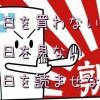 さよなら、ぼくたちの朝日新聞