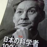 【在校生向け】大村高校と日本の科学者100人100冊
