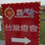 台湾のランタン祭り 2