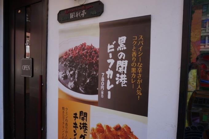 横浜 カレーの専門店 営業時間が1日4時間だけ。メニューも3種類で勝負している。 おいしいのでおすすめ。