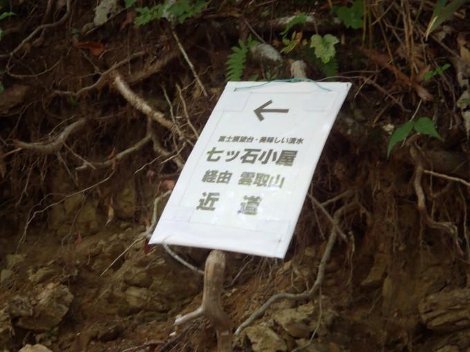 雲取山 鴨沢ルート この近道にだまされた人は多い。 近道ですが、急登なきつい坂が待っています。七ツ石小屋へは巻道を通る方がラク。