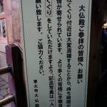 修学旅行、今度は、奈良→京都→東京→横浜あるいは鎌倉、どうでしょう?