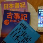 【在校生向け】学校の先生が教えなかった古事記と日本書紀の違い