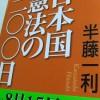 「日本国憲法の200日」に登場している大村関係者