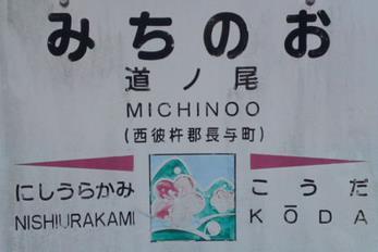 道の最終地点。この先には道がなく、大村純忠が開港するまで長崎はジャングルだった。