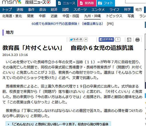 教育長でさえ問題をおこす長崎県