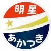 大村高校のシンボルとなる星は何ですか?