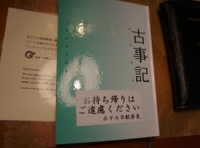 奈良 古事記