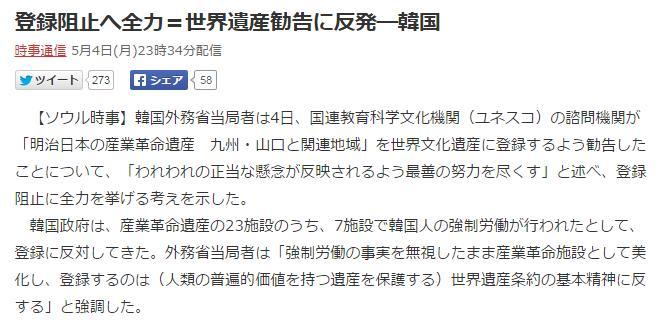 軍艦島の世界遺産登録を阻止(そし)するため国家単位で妨害活動をはじめた韓国。