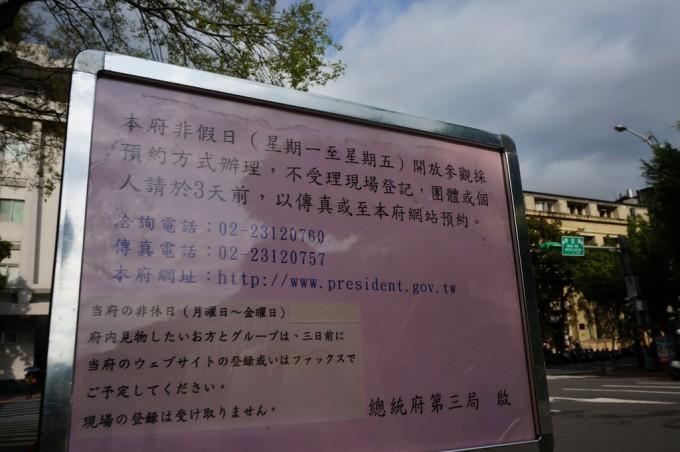台湾総統府の立て札2