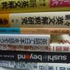 効率的な英語学習法のヒント リーディング